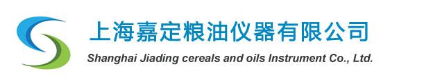 上海嘉定粮油仪器有限公司-全自动定氮仪,脂肪测定仪,粗纤维测定仪
